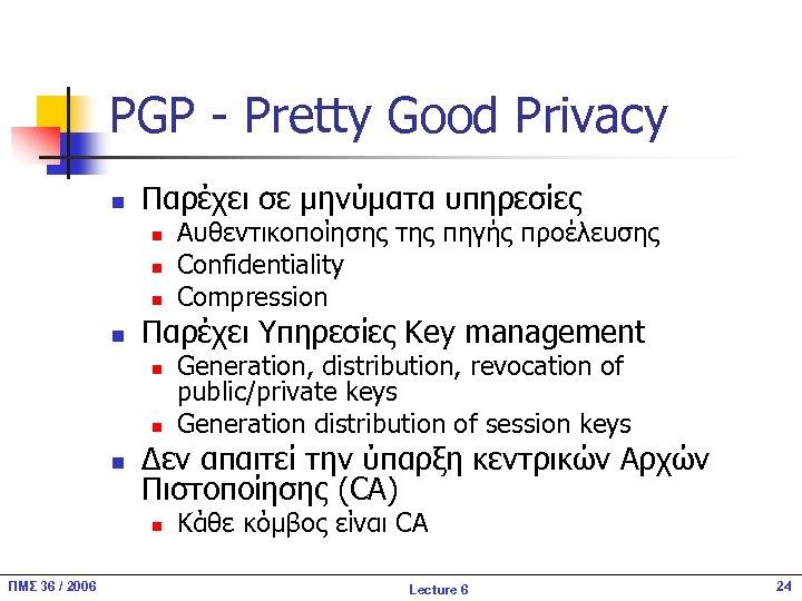 PGP - Pretty Good Privacy n Παρέχει σε μηνύματα υπηρεσίες n n Παρέχει Υπηρεσίες