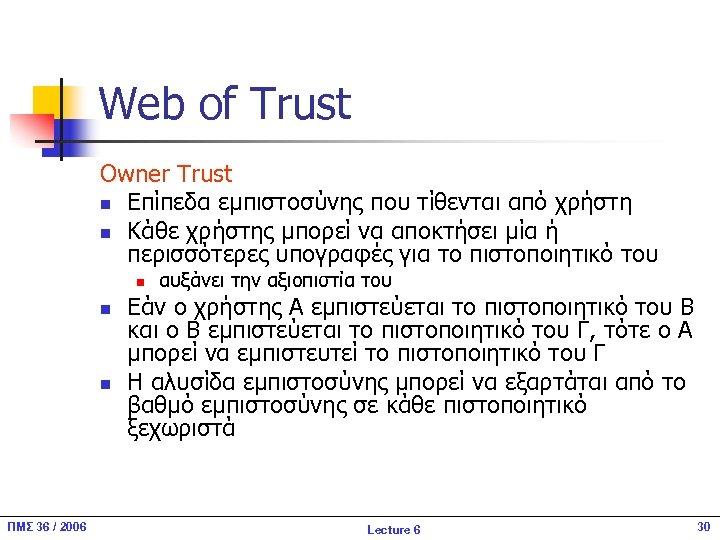 Web of Trust Owner Trust n Επίπεδα εμπιστοσύνης που τίθενται από χρήστη n Κάθε