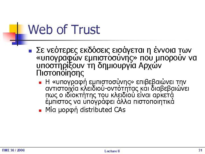 Web of Trust n Σε νεότερες εκδόσεις εισάγεται η έννοια των «υπογραφών εμπιστοσύνης» που