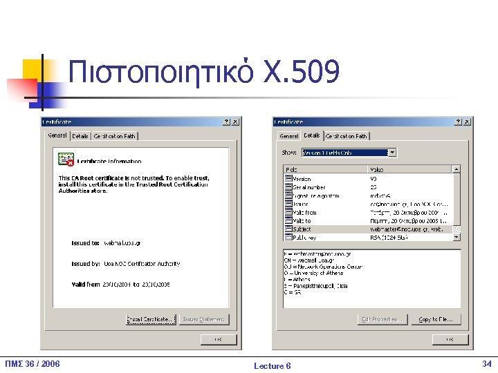 Πιστοποιητικό X. 509 ΠΜΣ 36 / 2006 Lecture 6 34