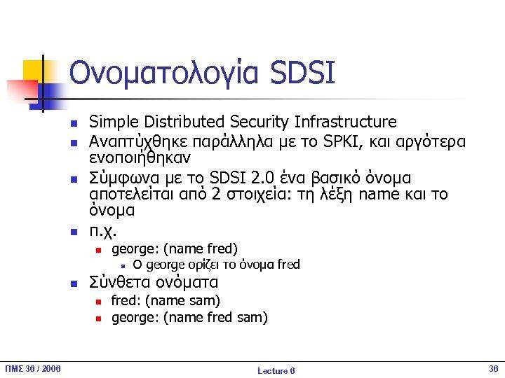 Ονοματολογία SDSI n n Simple Distributed Security Infrastructure Αναπτύχθηκε παράλληλα με το SPKI, και
