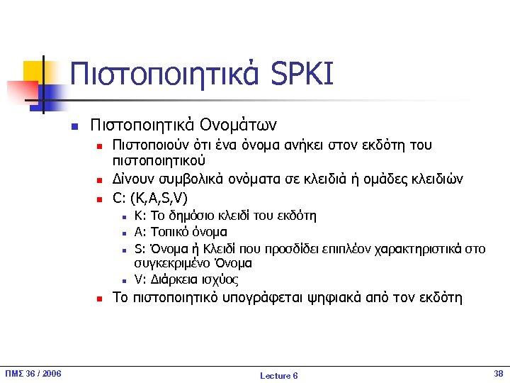 Πιστοποιητικά SPKI n Πιστοποιητικά Ονομάτων n n n Πιστοποιούν ότι ένα όνομα ανήκει στον