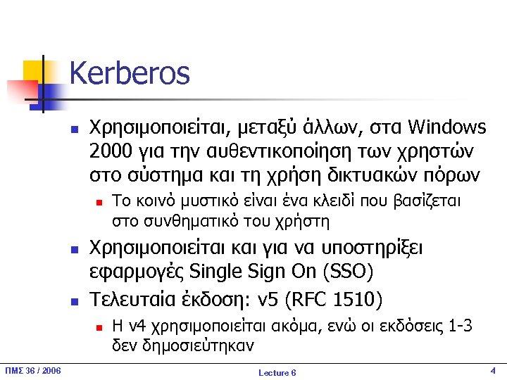 Kerberos n Χρησιμοποιείται, μεταξύ άλλων, στα Windows 2000 για την αυθεντικοποίηση των χρηστών στο