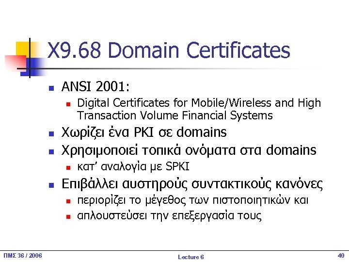 X 9. 68 Domain Certificates n ANSI 2001: n n n Χωρίζει ένα PKI