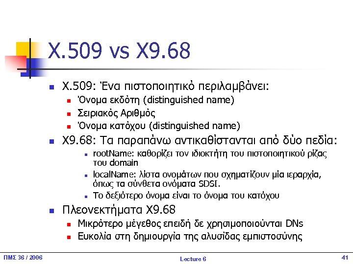 X. 509 vs X 9. 68 n X. 509: Ένα πιστοποιητικό περιλαμβάνει: n n