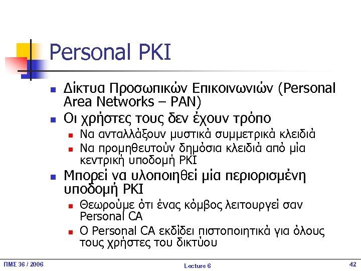 Personal PKI n n Δίκτυα Προσωπικών Επικοινωνιών (Personal Area Networks – PAN) Οι χρήστες
