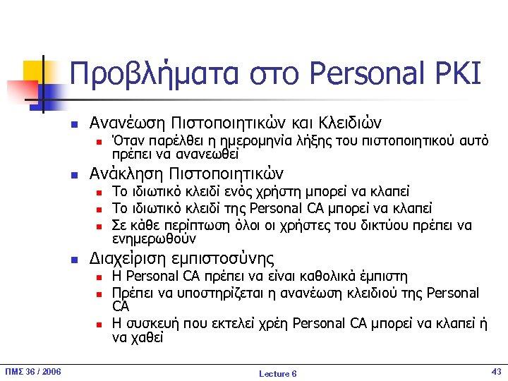 Προβλήματα στο Personal PKI n Ανανέωση Πιστοποιητικών και Κλειδιών n n Ανάκληση Πιστοποιητικών n