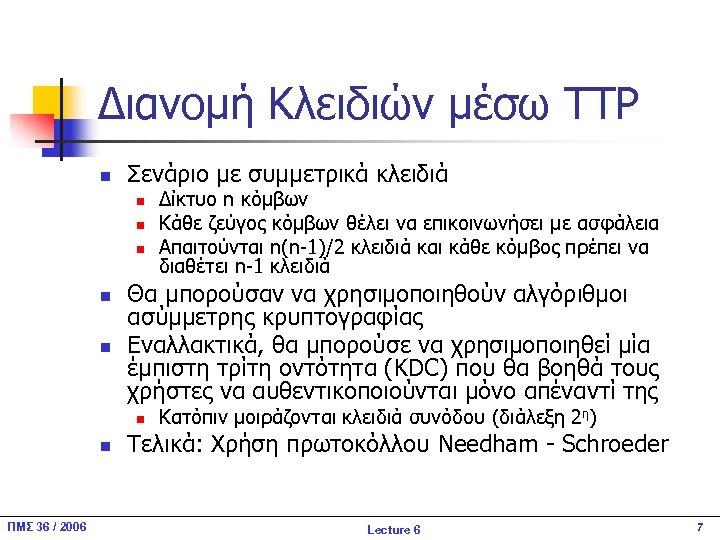 Διανομή Κλειδιών μέσω TTP n Σενάριο με συμμετρικά κλειδιά n n n Θα μπορούσαν