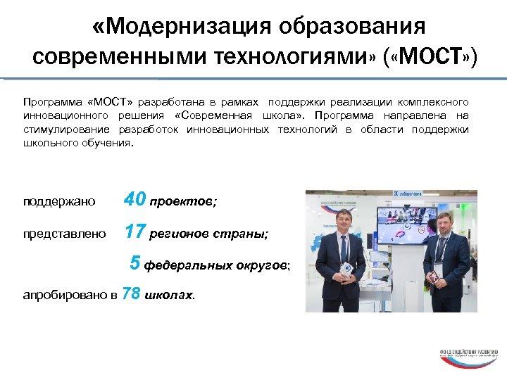 «Модернизация образования современными технологиями» ( «МОСТ» ) Программа «МОСТ» разработана в рамках поддержки