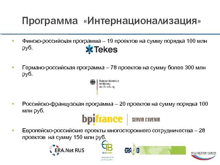 Программа «Интернационализация» Финско-российская программа – 19 проектов на сумму порядка 100 млн руб. Германо-российская