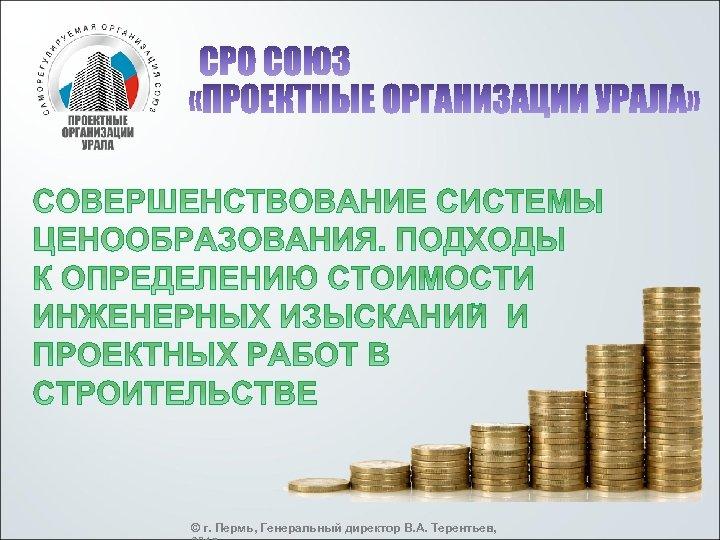 © г. Пермь, Генеральный директор В. А. Терентьев,