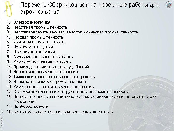 Перечень Сборников цен на проектные работы для строительства В. А. Терентьев, 201 1. Электроэнергетика