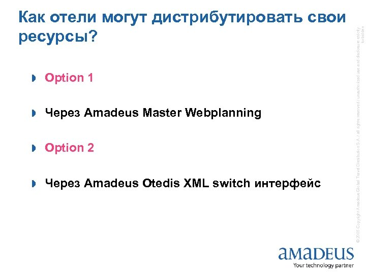 » Option 1 » Через Amadeus Master Webplanning » Option 2 » Через Amadeus