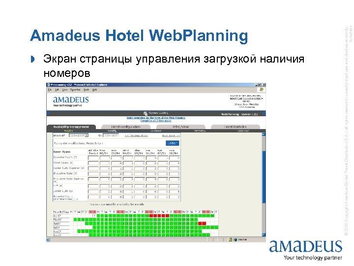 » Экран страницы управления загрузкой наличия номеров © 2005 Copyright Amadeus Global Travel Distribution