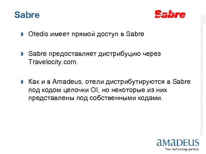 » Otedis имеет прямой доступ в Sabre » Sabre предоставляет дистрибуцию через Travelocity. com.