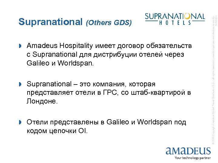» Amadeus Hospitality имеет договор обязательств с Supranational для дистрибуции отелей через Galileo и