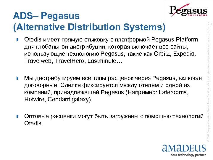 » Otedis имеет прямую стыковку с платформой Pegasus Platform для глобальной дистрибуции, которая включает