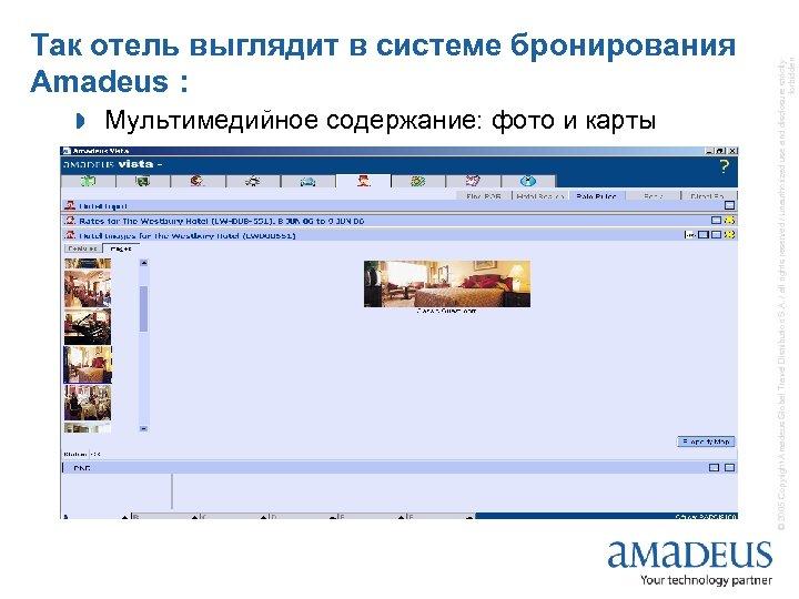 » Мультимедийное содержание: фото и карты © 2005 Copyright Amadeus Global Travel Distribution S.