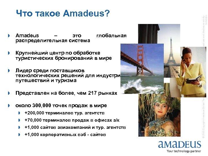 » Amadeus – это распределительная система глобальная » Крупнейший центр по обработке туристических бронирований
