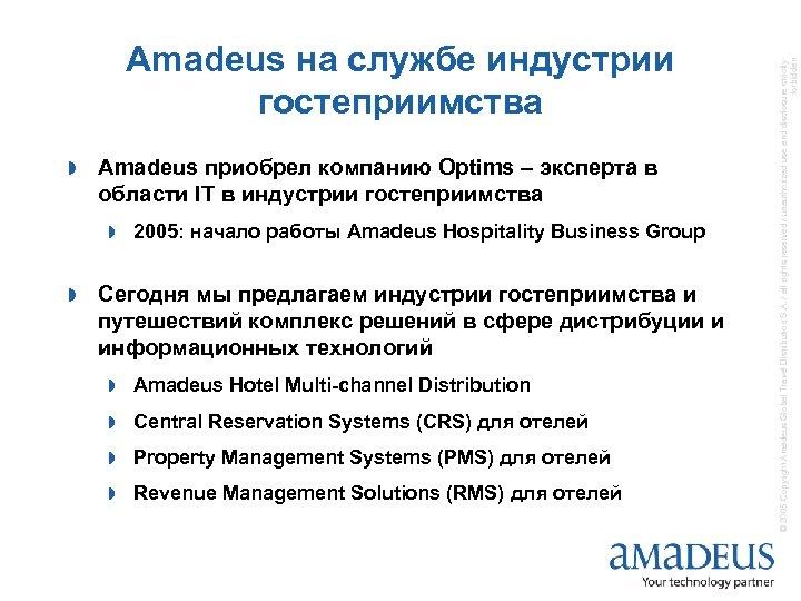 » Amadeus приобрел компанию Optims – эксперта в области IT в индустрии гостеприимства »