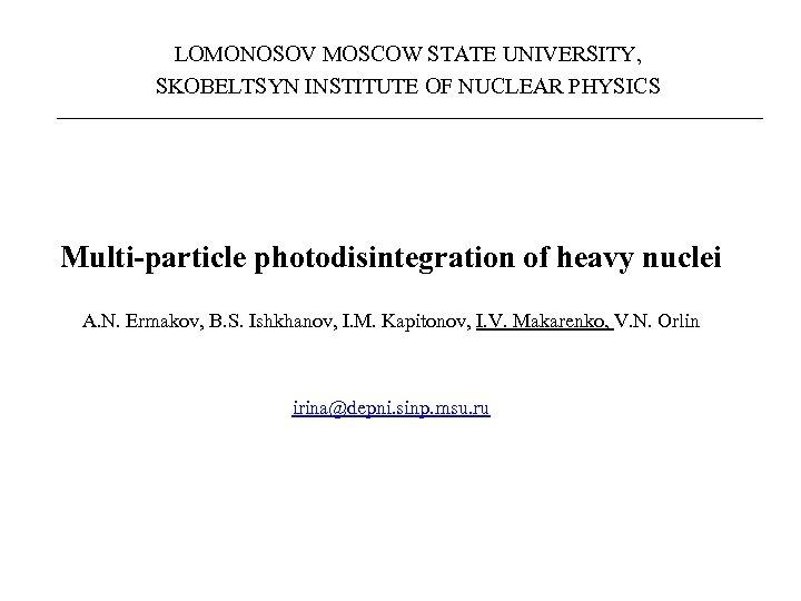 LOMONOSOV MOSCOW STATE UNIVERSITY, SKOBELTSYN INSTITUTE OF NUCLEAR PHYSICS Multi-particle photodisintegration of heavy nuclei
