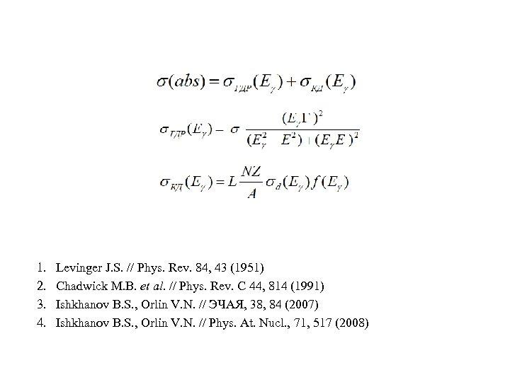 1. 2. 3. 4. Levinger J. S. // Phys. Rev. 84, 43 (1951) Chadwick
