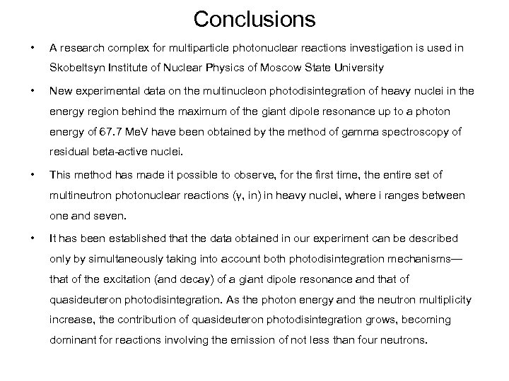 Conclusions • A research complex for multiparticle photonuclear reactions investigation is used in Skobeltsyn