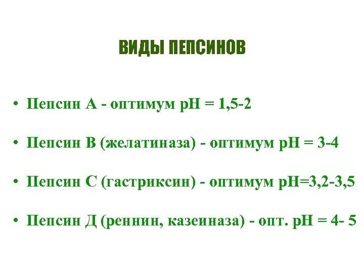 ВИДЫ ПЕПСИНОВ • Пепсин А - оптимум р. Н = 1, 5 -2 •