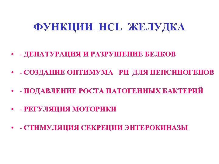 ФУНКЦИИ HCL ЖЕЛУДКА • - ДЕНАТУРАЦИЯ И РАЗРУШЕНИЕ БЕЛКОВ • - СОЗДАНИЕ ОПТИМУМА РН