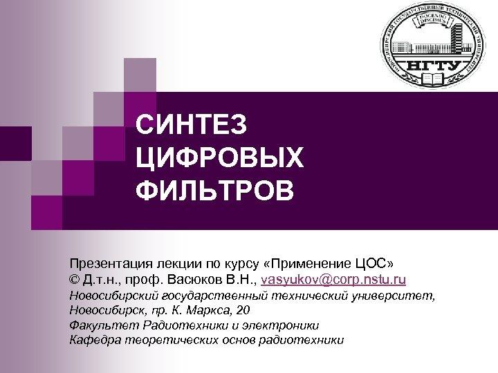 СИНТЕЗ ЦИФРОВЫХ ФИЛЬТРОВ Презентация лекции по курсу «Применение ЦОС» © Д. т. н. ,
