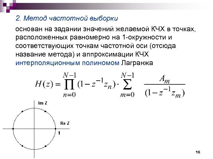 2. Метод частотной выборки основан на задании значений желаемой КЧХ в точках, расположенных равномерно