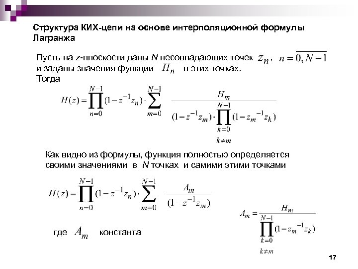Структура КИХ-цепи на основе интерполяционной формулы Лагранжа Пусть на z-плоскости даны N несовпадающих точек