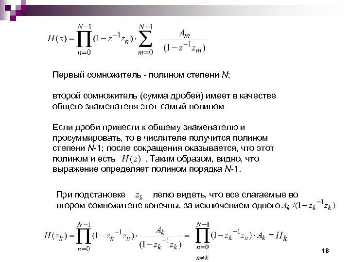 Первый сомножитель - полином степени N; второй сомножитель (сумма дробей) имеет в качестве общего