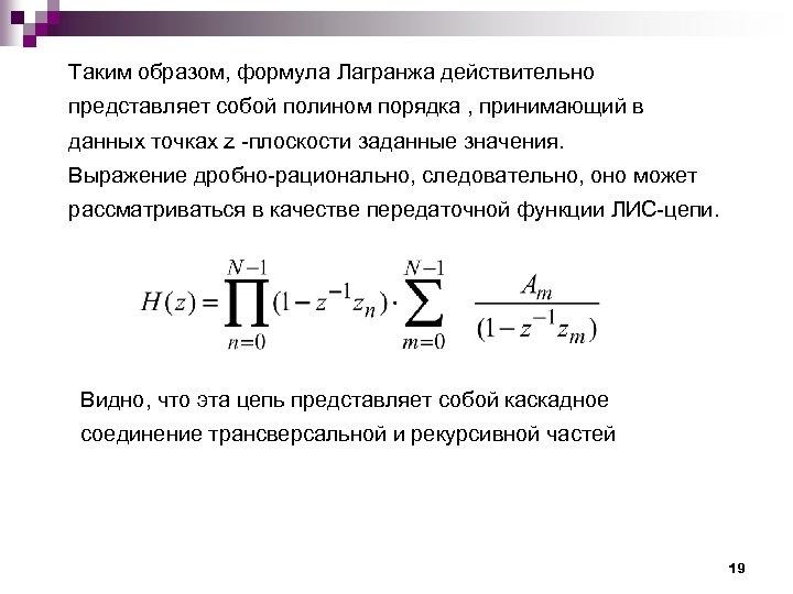 Таким образом, формула Лагранжа действительно представляет собой полином порядка , принимающий в данных точках