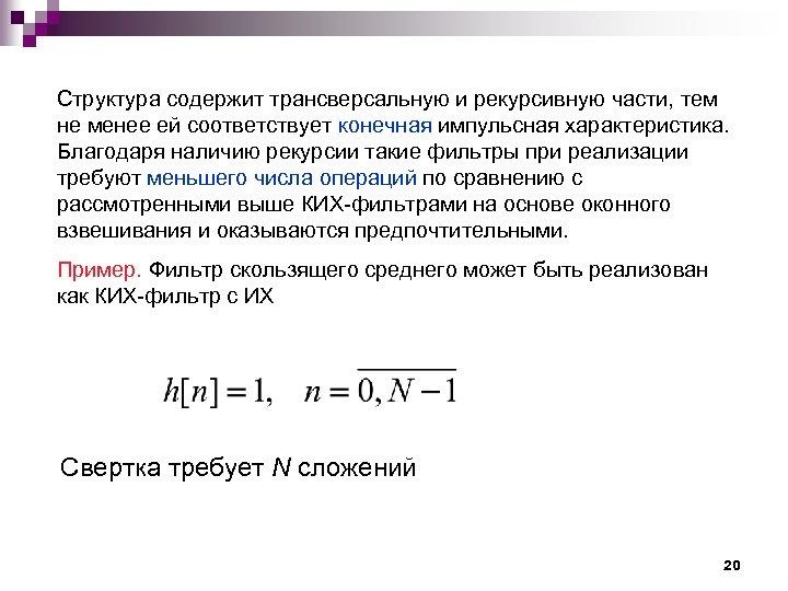 Cтруктура содержит трансверсальную и рекурсивную части, тем не менее ей соответствует конечная импульсная характеристика.