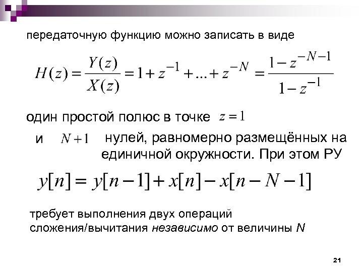 передаточную функцию можно записать в виде один простой полюс в точке нулей, равномерно размещённых