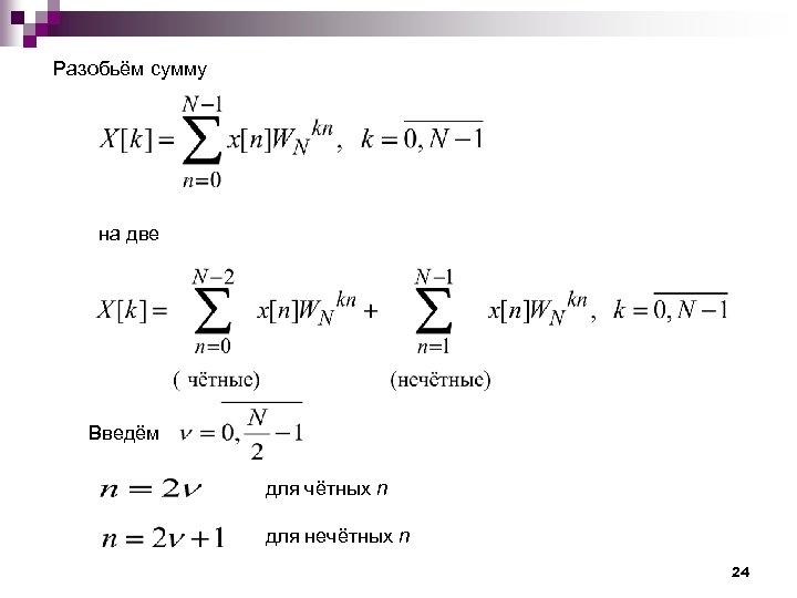 Разобьём сумму на две Введём для чётных n для нечётных n 24