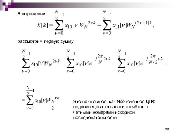 В выражении рассмотрим первую сумму Это не что иное, как N/2 -точечное ДПФ подпоследовательности