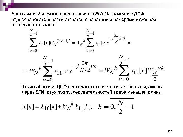 Аналогично 2 -я сумма представляет собой N/2 -точечное ДПФ подпоследовательности отсчётов с нечетными номерами