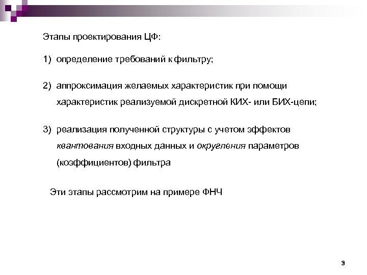 Этапы проектирования ЦФ: 1) определение требований к фильтру; 2) аппроксимация желаемых характеристик при помощи