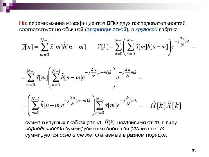 Но: перемножение коэффициентов ДПФ двух последовательностей соответствует не обычной (апериодической), а круговой свёртке сумма