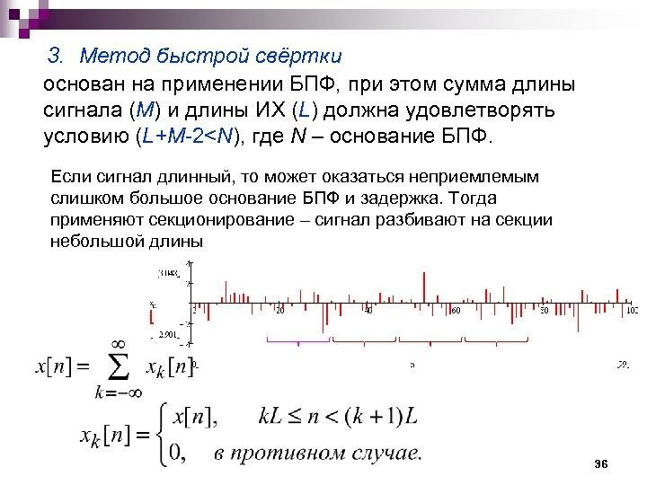 3. Метод быстрой свёртки основан на применении БПФ, при этом сумма длины сигнала (M)