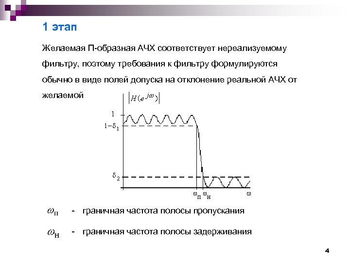 1 этап Желаемая П-образная АЧХ соответствует нереализуемому фильтру, поэтому требования к фильтру формулируются обычно