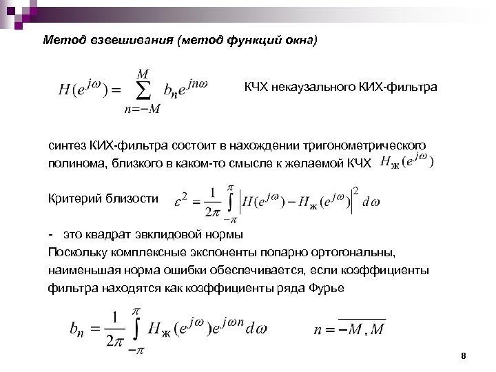 Метод взвешивания (метод функций окна) КЧХ некаузального КИХ-фильтра синтез КИХ-фильтра состоит в нахождении тригонометрического