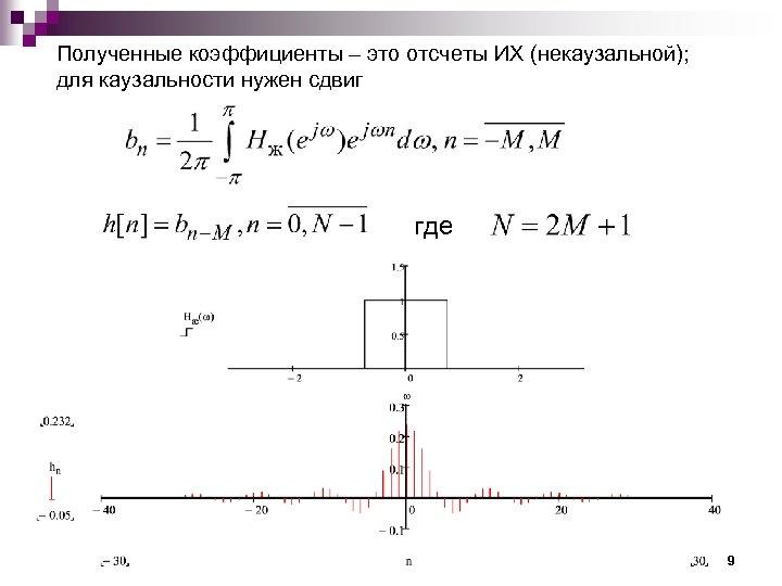Полученные коэффициенты – это отсчеты ИХ (некаузальной); для каузальности нужен сдвиг где 9