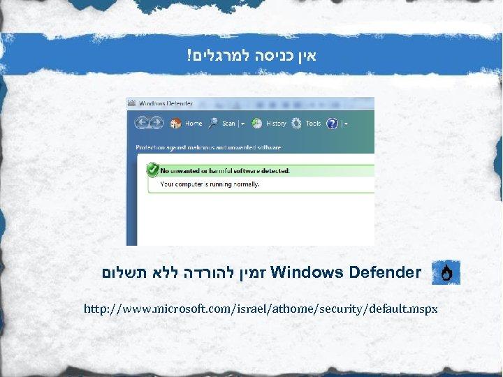 ! אין כניסה למרגלים זמין להורדה ללא תשלום Windows Defender http: //www. microsoft. com/israel/athome/security/default.