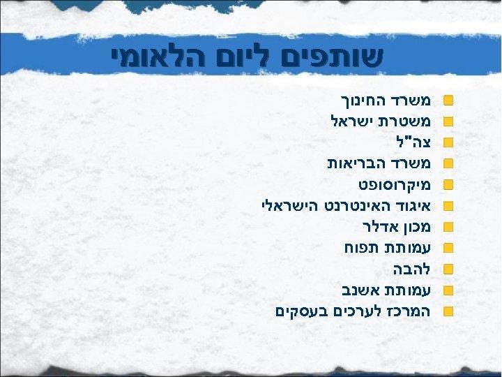 שותפים ליום הלאומי משרד החינוך משטרת ישראל צה