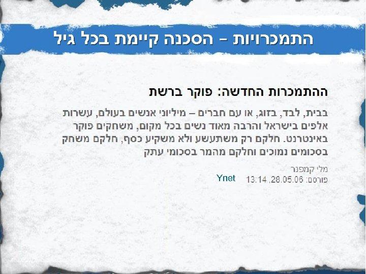 התמכרויות – הסכנה קיימת בכל גיל Ynet