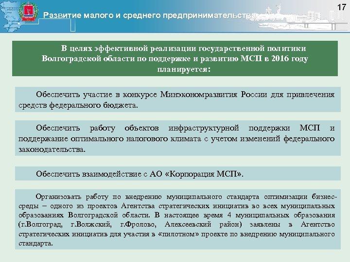 Развитие малого и среднего предпринимательства 17 В целях эффективной реализации государственной политики Волгоградской области