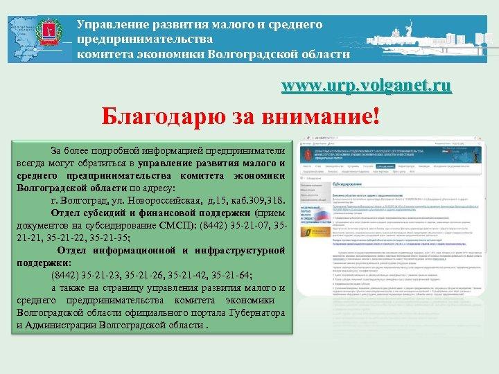 Управление развития малого и среднего предпринимательства комитета экономики Волгоградской области www. urp. volganet. ru